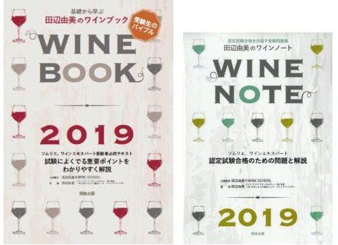 田辺由美のワインブック・ワインノート 2019年版発売!