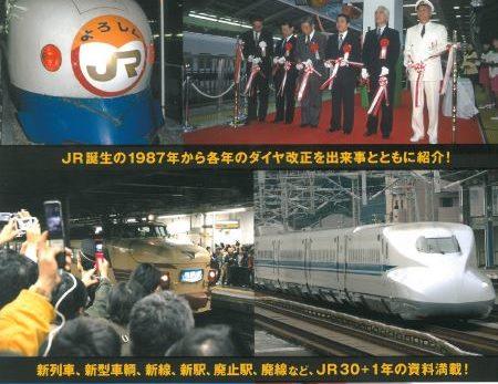 「写真で振り返る JRダイヤ改正史」7/3発売開始!