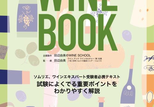 田辺由美のワインブック2021&ワインノート2021、好評発売中!