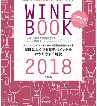 「田辺由美のワインブック2018年版」発売開始